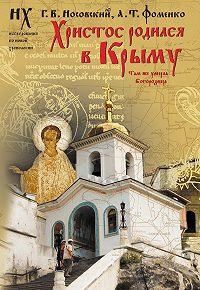 Глеб Носовский -Христос родился в Крыму. Там же умерла Богородица