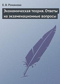 Е. В. Романова - Экономическая теория. Ответы на экзаменационные вопросы