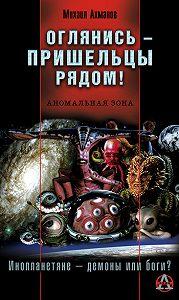 Михаил Ахманов -Оглянись – пришельцы рядом!