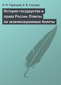 Л. Н. Терехова -История государства и права России. Ответы на экзаменационные билеты