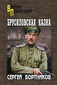 Сергей Бортников -Брусиловская казна (сборник)