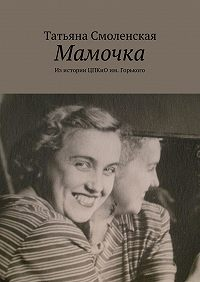 Татьяна Смоленская -Мамочка