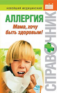 Тамара Владимировна Парийская - Аллергия. Мама, хочу быть здоровым!