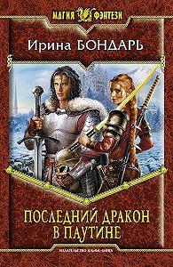 Ирина Бондарь -Последний дракон в Паутине
