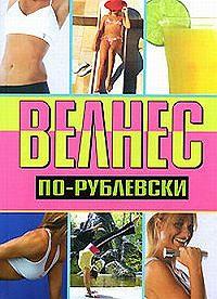 Оксана Хомски -Велнес по-рублевски