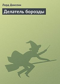 Эдвард Дансейни -Делатель борозды