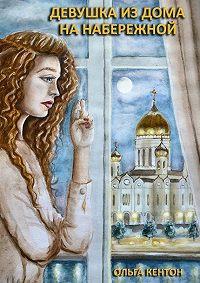 Ольга Кентон -Девушка из дома на набережной