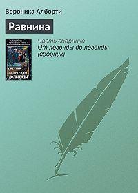 Вероника Алборти -Равнина