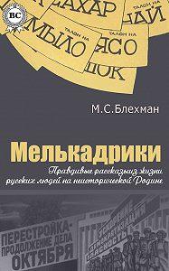 Михаил Блехман -Мелькадрики