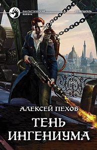 Алексей Пехов -Тень ингениума