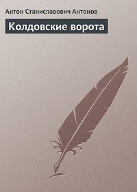 Антон Антонов -Колдовские ворота