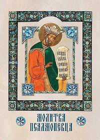 А. Лобанова -Молитва Псалмопевца