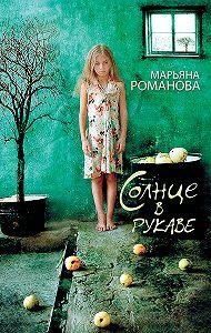 Марьяна Романова -Солнце в рукаве