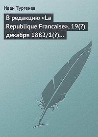 Иван Тургенев -В редакцию «La Republique Francaise», 19(?) декабря 1882/1(?) января 1883 г.