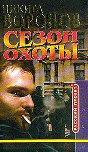 Никита Воронов -Сезон охоты