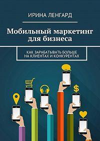 Ирина Ленгард -Мобильный маркетинг для бизнеса