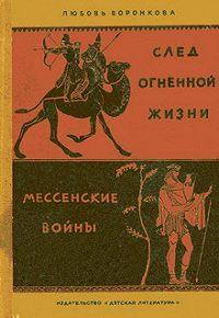 Любовь Воронкова -Мессенские войны