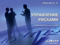 Олеся Фирсова -Управление рисками организаций