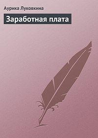 Аурика Луковкина - Заработная плата