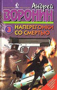 Андрей Воронин - Марафон со смертью
