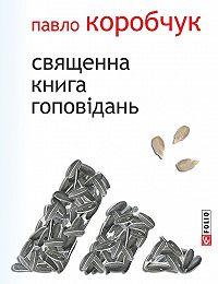 Павло Коробчук - Священна книга гоповідань