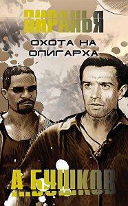 Александр Бушков -Пиранья. Охота на олигарха