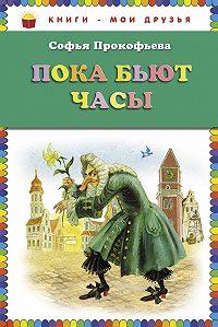 Софья Леонидовна Прокофьева -Пока бьют часы