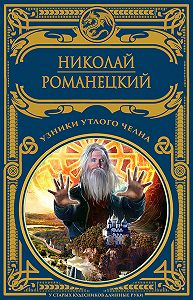 Николай Романецкий -Узники утлого челна