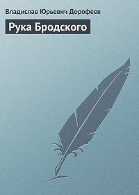 Владислав Дорофеев -Рука Бродского