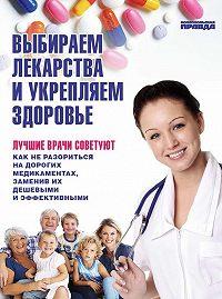 Денис Чирков -Выбираем лекарства и укрепляем здоровье