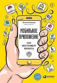 Вячеслав Семенчук -Мобильное приложение как инструмент бизнеса
