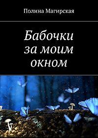 Полина Магирская -Бабочки за моим окном
