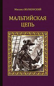 Михаил Волконский -Мальтийская цепь (сборник)