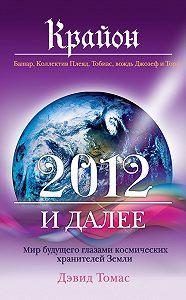 Дэвид Томас -Крайон. 2012 и далее. Мир будущего глазами космических хранителей Земли