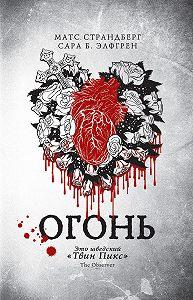 Сара Элфгрен -Огонь