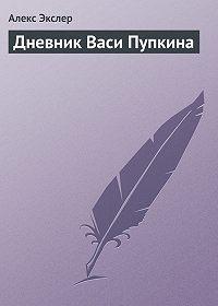 Алекс Экслер -Дневник Васи Пупкина