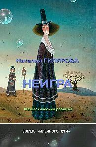 Наталия Гилярова -Неигра