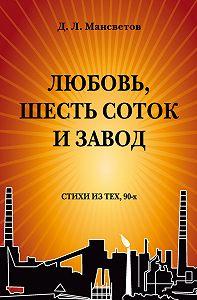 Дмитрий Мансветов -Любовь, шесть соток и завод