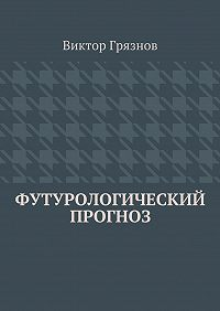 Виктор Грязнов - Футурологический прогноз