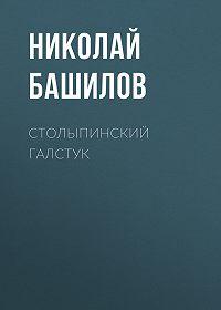 Николай Башилов -Столыпинский галстук