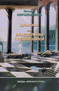 Наталья Сорокоумова -Арикона, или Властелины Преисподней