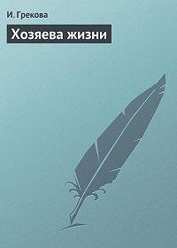 И. Грекова - Хозяева жизни