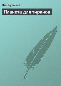 Кир Булычев -Планета для тиранов