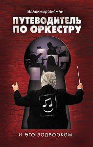 Владимир Зисман -Путеводитель по оркестру и его задворкам