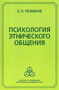 Евгений Резников - Психология этнического общения