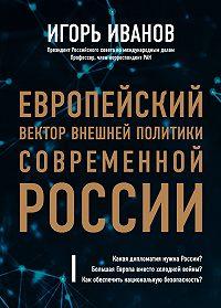 Игорь Сергеевич Иванов -Европейский вектор внешней политики современной России