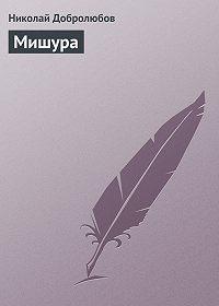 Николай Добролюбов - Мишура