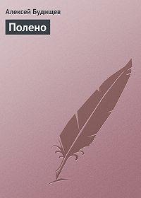 Алексей Будищев -Полено