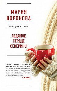 Мария Воронова -Ледяное сердце Северины