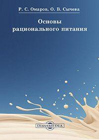 Руслан Омаров -Основы рационального питания